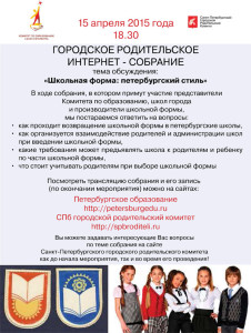 15042015-school-form