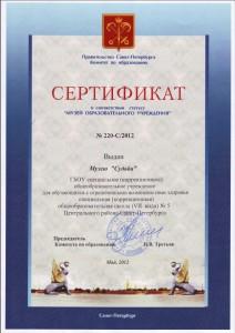 museim_sertif